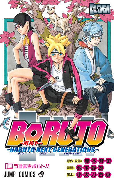 BORUTO-ボルト--NARUTO NEXT GENERATIONS-【1】