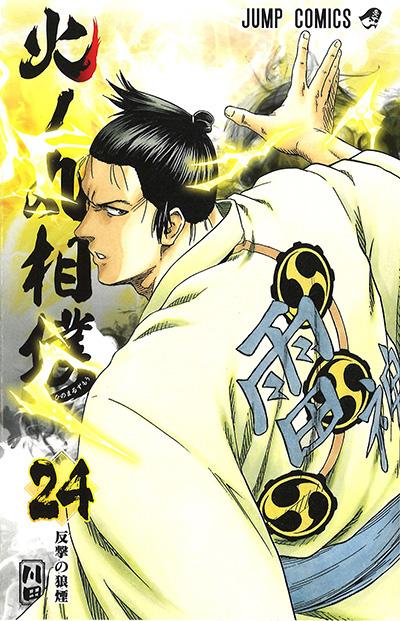 火ノ丸相撲の画像 p1_31