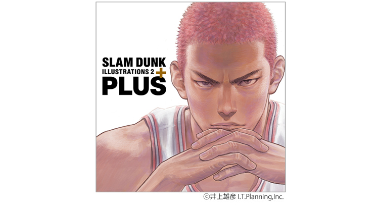 『SLAM DUNK ILLUSTRATIONS 2 PLUS』カバー