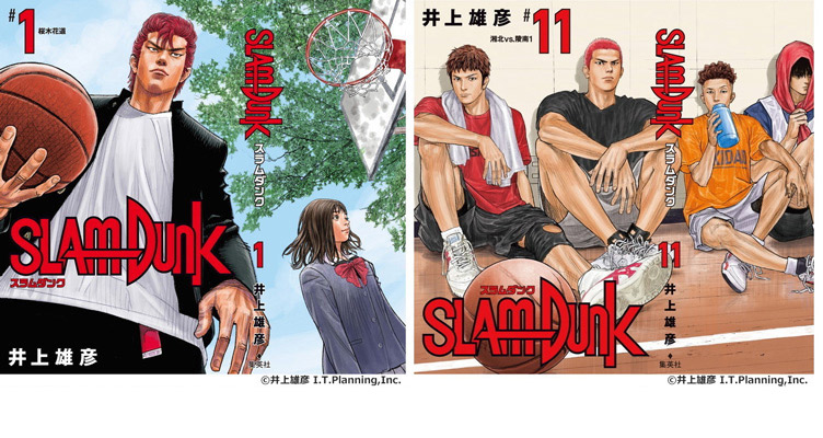 『SLAM DUNK ILLUSTRATIONS 2 PLUS』カバー集1