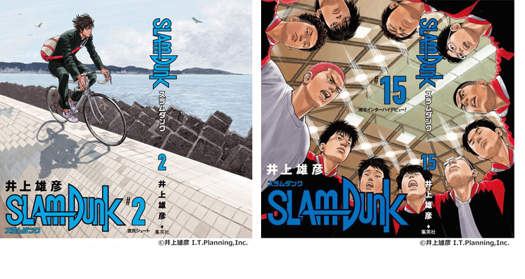 『SLAM DUNK ILLUSTRATIONS 2 PLUS』カバー集2
