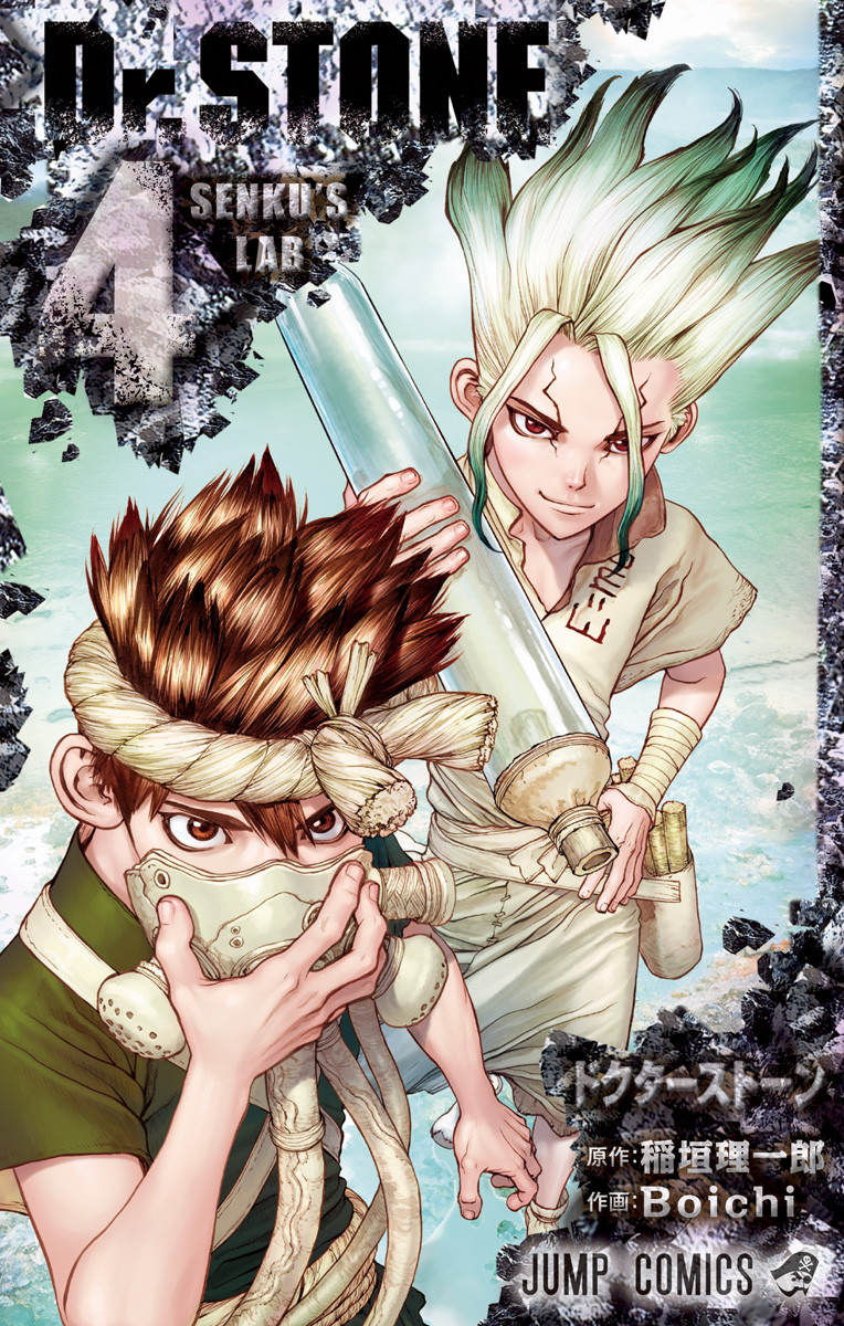 Dr.STONE【4】