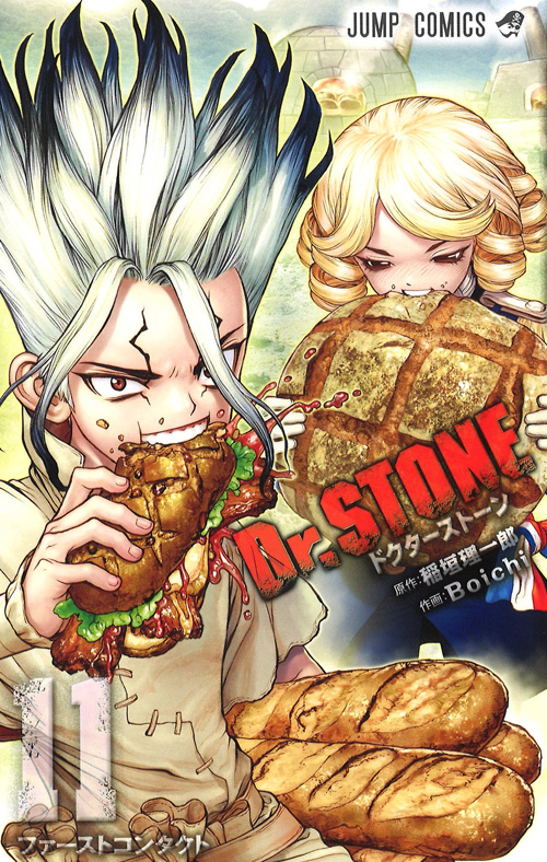 Dr.STONE【11】