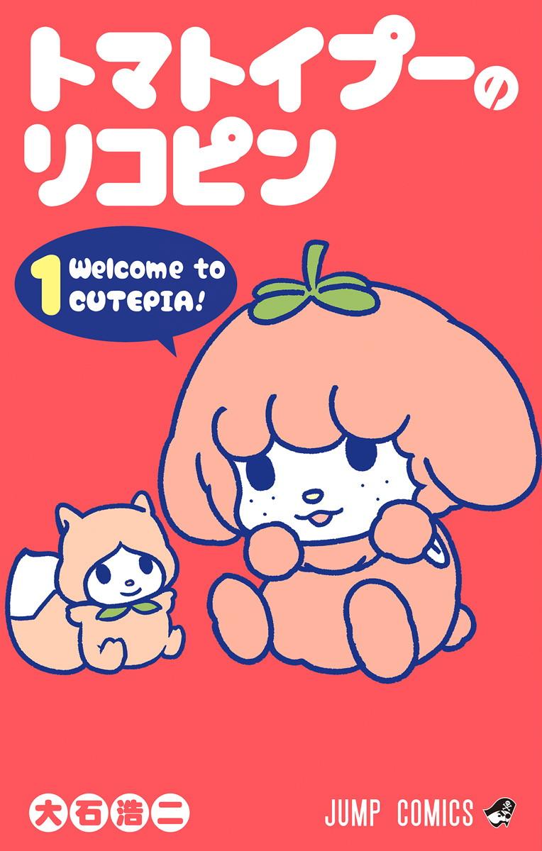 トマトイプーのリコピン【1】