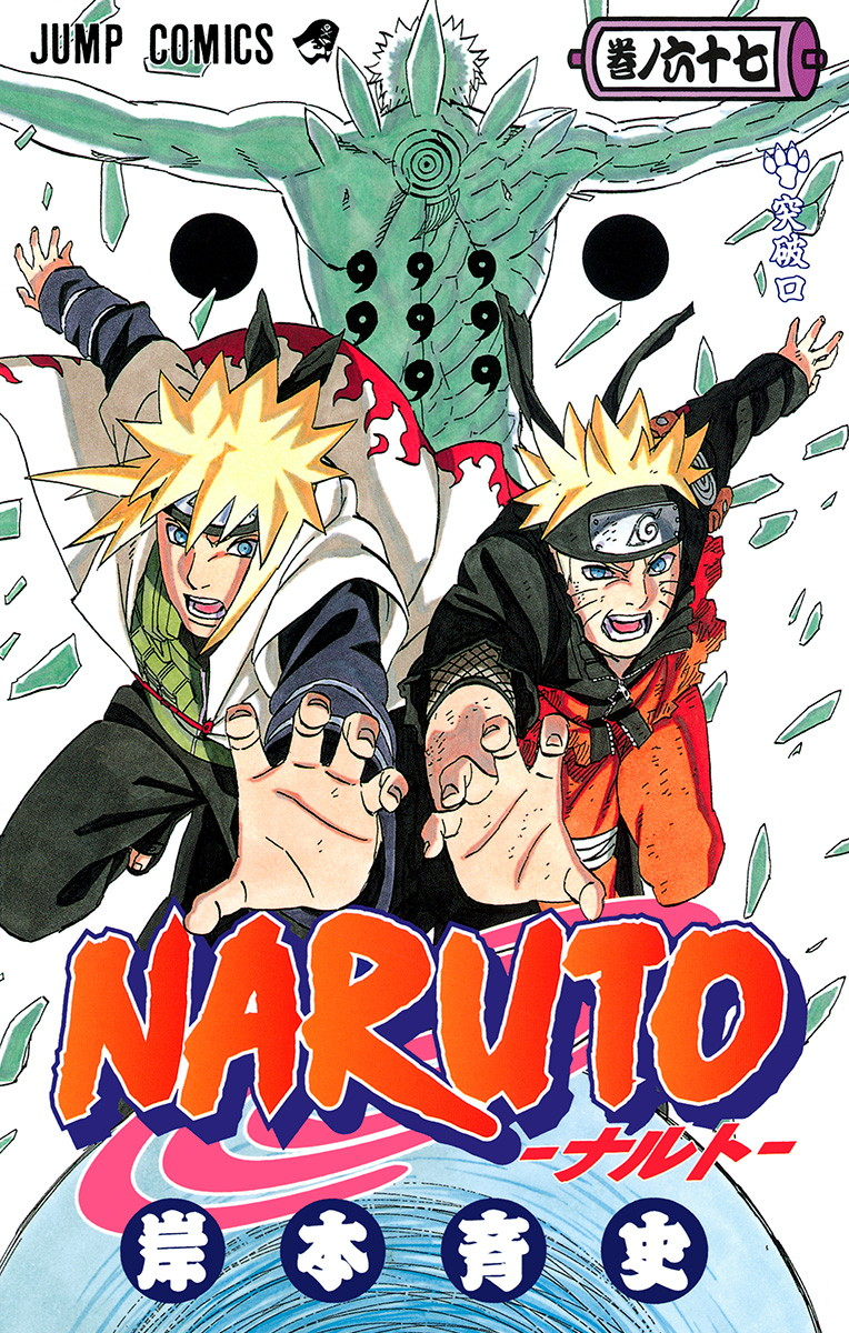 naruto コミック