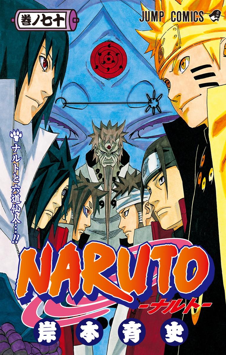 NARUTO-ナルト-』|集英社『週刊...