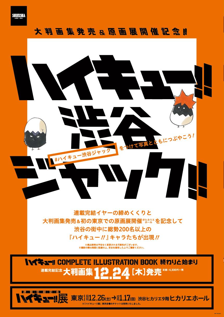 展 チケット ハイキュー 東京