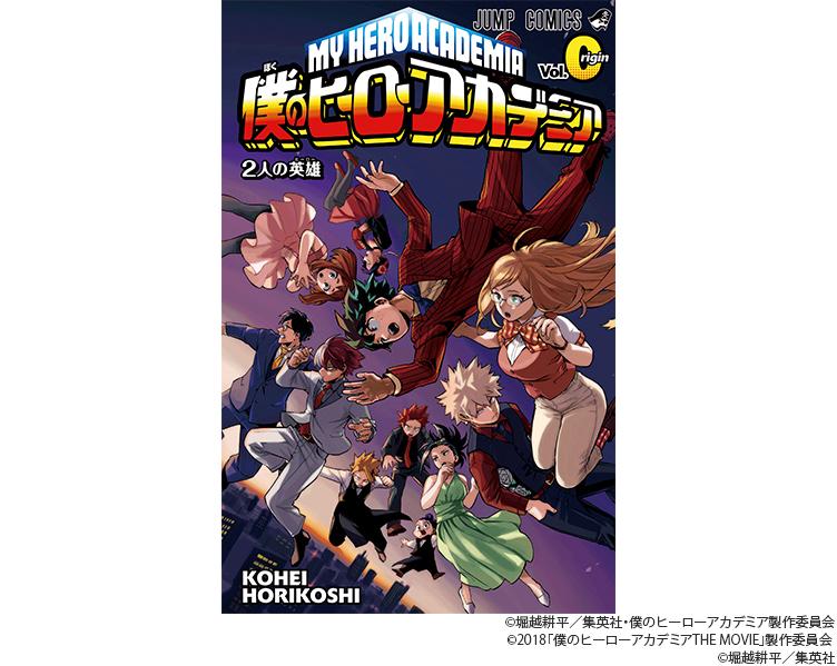 映画『僕のヒーローアカデミア THE MOVIE ~2人の英雄~』入場者