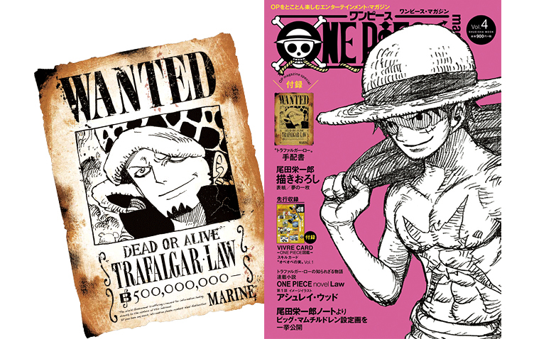 『ONE PIECE magazine Vol.4』