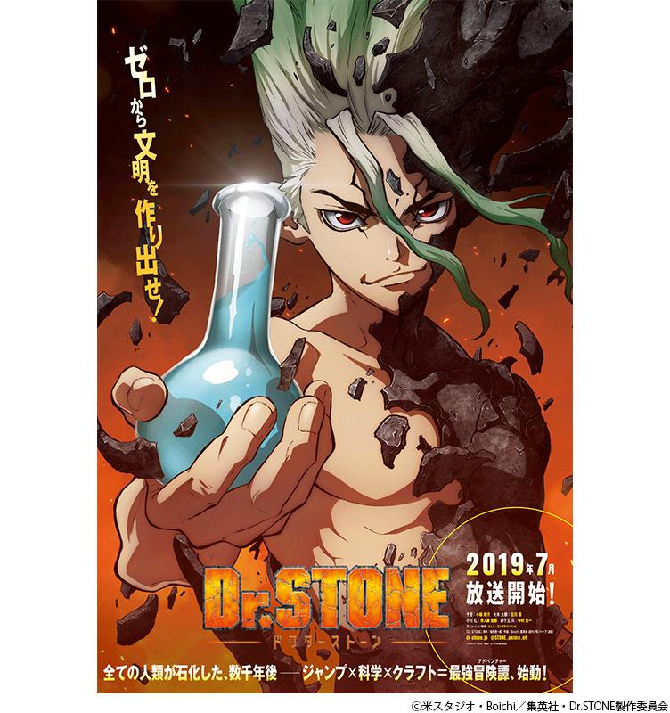 Dr.STONE』TVアニメティザービジュアル到着!!|集英社『週刊少年ジャンプ』公式サイト