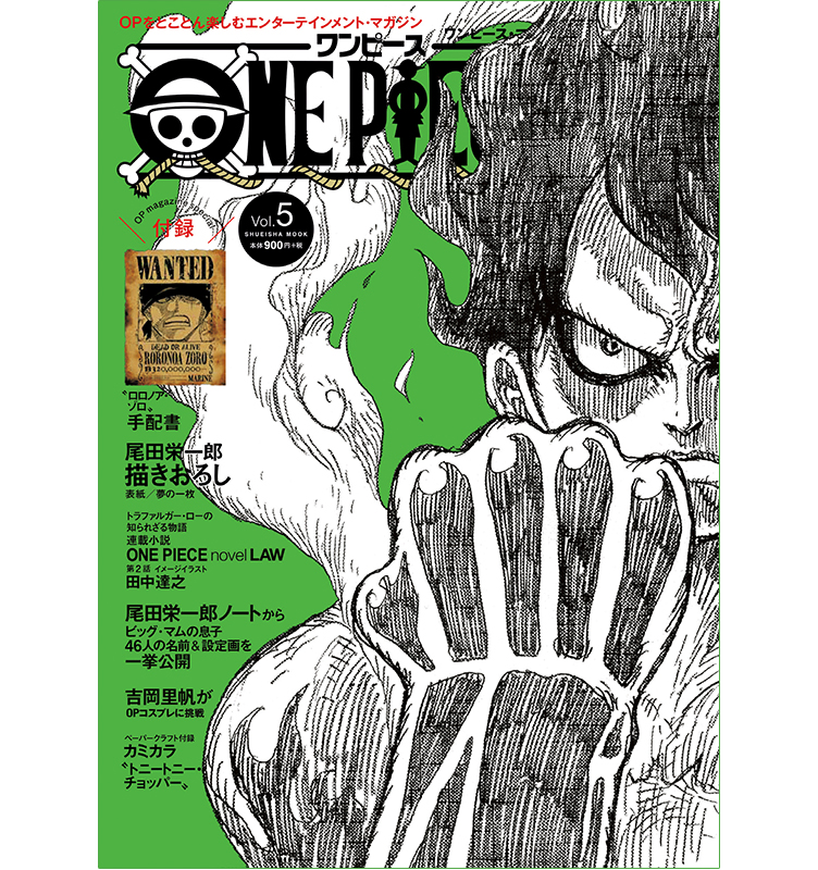 『ONE PIECE magazine Vol.5』表紙