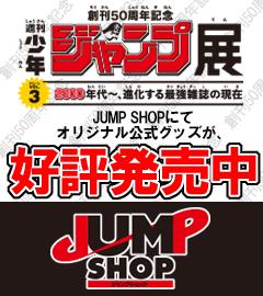 ネット ジャンプ ショップ