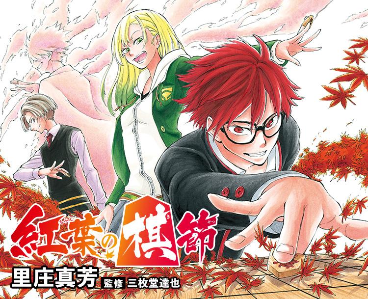 Un visuel, montrant les personnages principaux en train de placer une pièce de shogi.