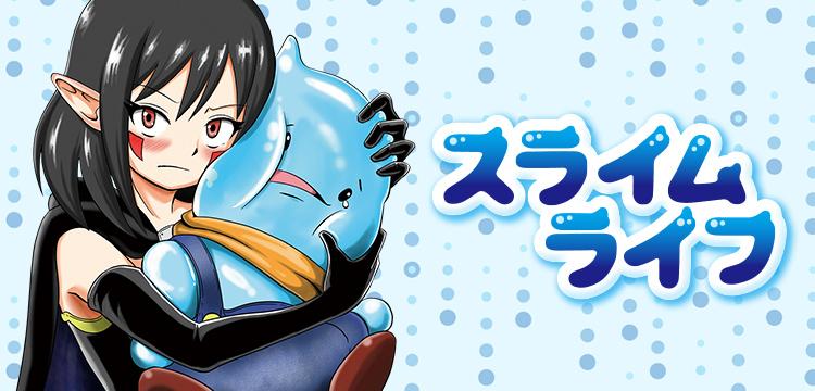 スライムライフ』コミックス一覧|少年ジャンプ公式サイト