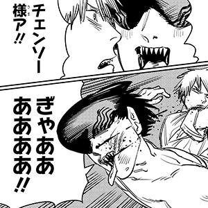 チェンソーマン 2ちゃん スレ